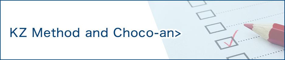 KZ・チョコ案について